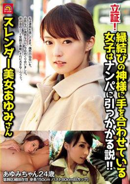 AVZG-023 Proof!A Girl Who Is Holding Hands With The God Of Marriage Is Caught On A Nampa Theory! !Sl