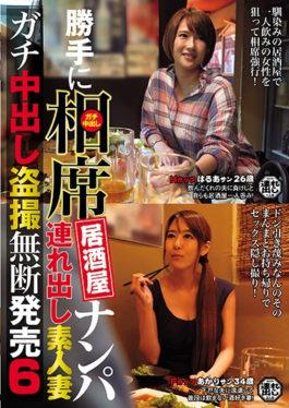 ITSR-048 Arbitrarily Do Not Have A Counterpart Izakayan Nampa Amateur Wife Gachi Cum Shot Voyeur Una