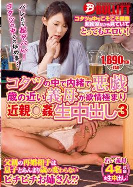 EQ-368 Closest Mother Who Is Mischievous At Secret In A Kotatsu Is Very Close To Her Desire ? Virgin