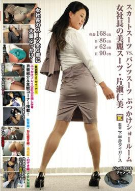 FNK-039 Skirt Suit Vs. Pants Suit Bukkake Showroom Female Presidents Beauty Suit · Katase Hitomi