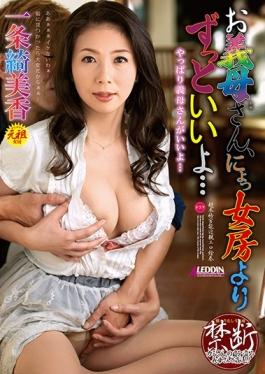 SPRD-941 studio Takara Eizou - Your Mother-in-laws, I Much Better Than Nyo Wife . Article Ayaginu Mi