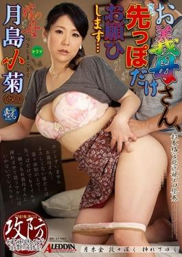 SPRD-946 studio Takara Eizou - Your Mother-in-laws, You Sebum Police Destination Whiff Only Your Gun