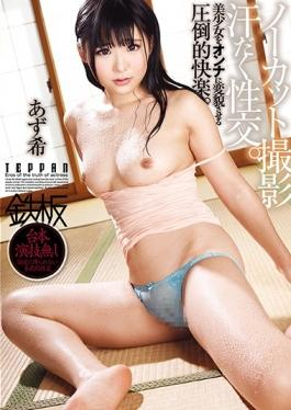 [ADN042] Lost control Beautiful wife's in dirty relation – Ai Narita