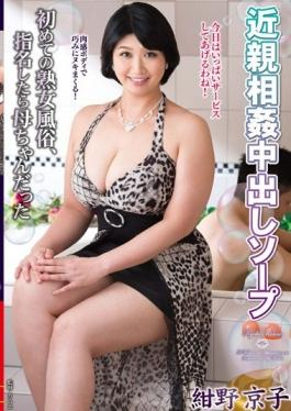 VAGU-170 studio Venus - Incest Pies Soap For The First Time Milf Sex, Kyoko Konno Was Mom After Nomi