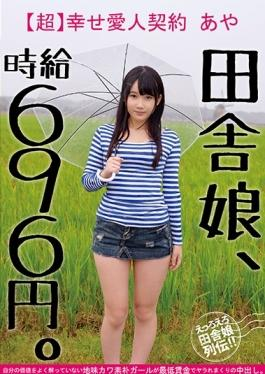 JKSR-264 studio BIGMORKAL - Country Girl, Hourly Wage 696 Yen. [Unspectacular River Rustic Girl You