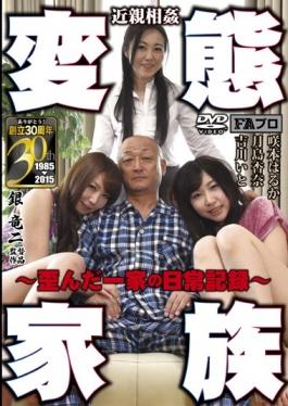 SGRS-022 studio FA Pro . Platinum - Family Daily Record Distorted Transformation Family Incest