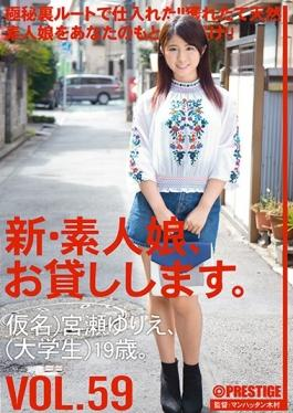 CHN-125 studio Prestige - New Amateur Daughter, And Then Lend You. VOL.59 Yurie Miyase