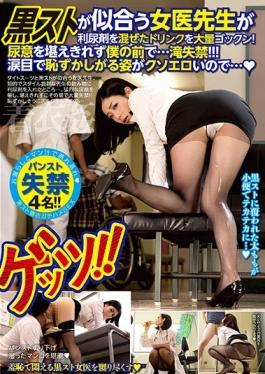 GETS-031 studio Prestige - Large Quantities Of Drink Black Strike Suits Woman Doctor Teacher Is Mixe