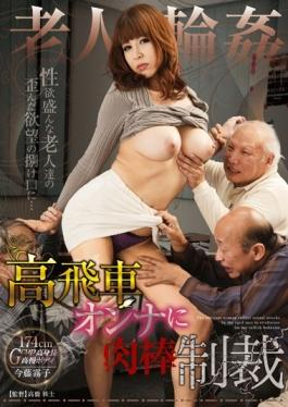 GVG-233 studio Glory Quest - The Cock Sanctions Kondo Chirico To Domineering Woman