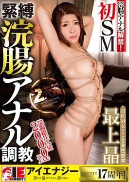 IESM-041 studio IE NERGY - Akira Mogami Bondage Enema Anal Torture