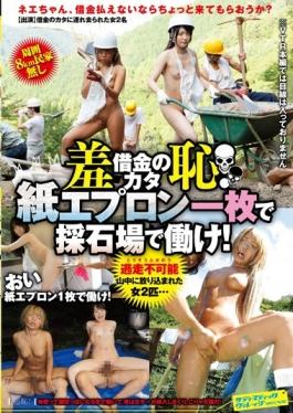 SVDVD-500 studio Sadistic Village - ShameAnd Able To Work In A Quarry In Kata Paper Apron One Piece