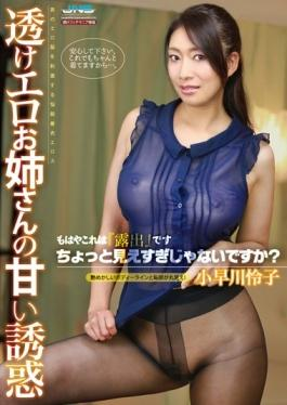 GXAZ-080 studio Janesu - Hey, Is Not It Too See?Sheer Erotic Sister Sweet Temptation Reiko Kobayakaw