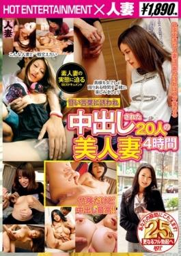 SHE-237 studio Hot Entertainment - 20 People Beautiful Wife Four Hours That Have Been Put In Being I