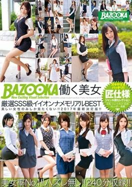 BAZX-060 studio K.M.Produce - BAZOOKA Work Beautiful Woman Carefully Selected SSS Grade Good Woman M