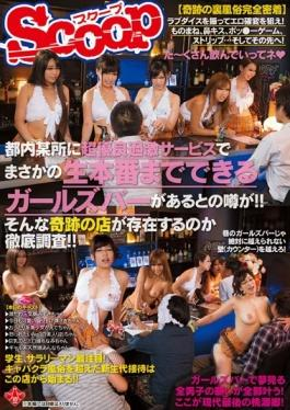 SCOP-343 studio K.M.Produce - In Tokyo Somewhere Rumors That There Is A Girl Bar That Can Be Up To R