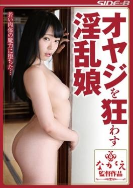 BNSPS-409 studio Nagae Sutairu - Nasty Daughter Yui Kawagoe To Kuruwasu The Father