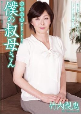 JGAHO-084 studio Jukujo Gahousha - Incest My Aunt Rie Takeuchi