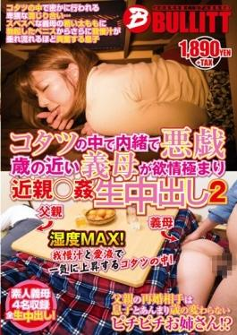 EQ-322 studio Buritto - Mother-in-law Near The Mischief-year-old In Secret In The Kotatsu Is Out In