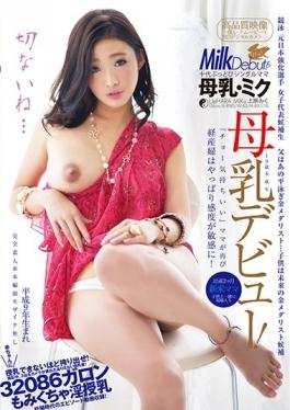 JMX-010 studio Momotarou Eizou Shuppan - Breast Milk – Miku Cho Feels Good Mom Again Breast Milk Deb