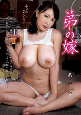 KSBJ-018 studio KSB Kikaku / Emmanuelle - Brother Of The Daughter-in-law Arisa Hanyu