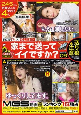 DCV-009 Document TV × PRESTIGE PREMIUM Are You Sending Them Home? 09