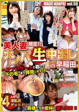 NMP-050 Magic Nanpa!Vol.50 Beautiful Wife Only! !Nanpa Cum Inside In Waseda