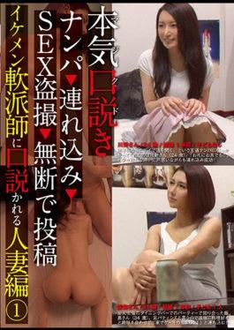 KKJ-062 Seriously (Maji) Synopsis Twinkled By Musical Teacher Married Wife 1 Nanpa ? Brought In ? SE