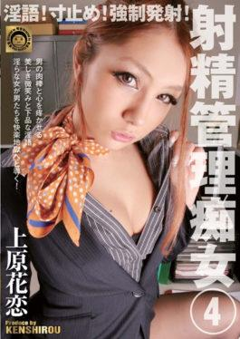 DJSK-030 Dirty Talk!Suntome!Force Launch!Eating Management Slut 4 Uehara Hanakoi