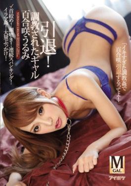IPX-026 Retirement!Shuffled Gals Yuri Saki Nursing Neck Strangled!Tide Blows!Continuous Spanking!Ira