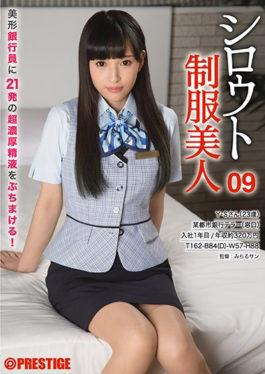 AKA-046 Shirout Uniform Beautiful 09 Beautiful Banker 21 People Shake Concentrated Semen!
