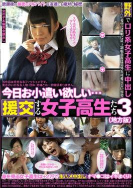 JKH-017 School Girls Three Of Us To Be Compensated Dating