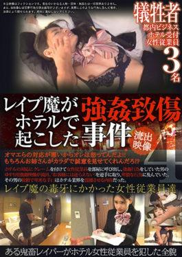 KRI-049 Rape Discourse Caused By Rape Devil At The Hotel 4 Sneaky Insults Aimed At Female Employees