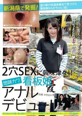 SOAN-015 Excavation In Niigata Prefecture!Signboard Girl Momokachan (Tentative) I Found At The Local