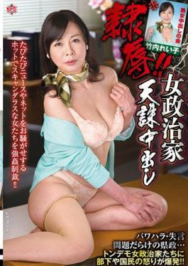 MESU-61 Humiliation! !Female Politician Tenchu ??Cream Cake Takeuchi Reiko