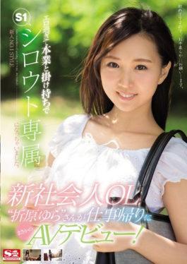 SNIS-997 Novelty No. 1 STYLE New Social Worker OL Orihara Yura Made A Real AV Debut On His Way Back