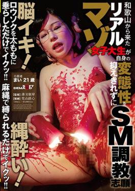 SDMU-742 Real Masozo Female College Student Who Came From Wakayama Can Not Fully Suppress Its Transf