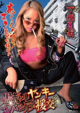 TDBR-133 Black Girl Yankee Katsuage Baiku Ichinose Summer Pick