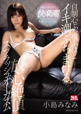 SSNI-032 Self-control Overflows As Much As Possible Fluid Ecstasy Splashing Splash Top Splash Orgasm