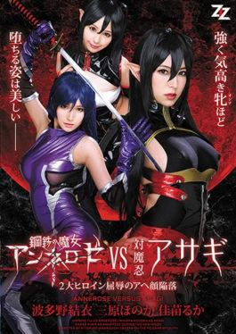 AVOP-357 Steel Witch Annelose VS Vs. Oshinobi Asagi 2 Great Heroine Humiliation Aha Face Collapse Ha