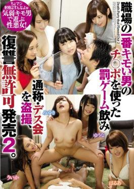 ZUKO-134 Punishment Game Using The Hottest Man In The Workplace Girl Drinking Common Name · Death So