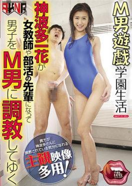 MANE-002 studio Akinori - M Men Yugi Gakuen Life Kamiwa Masakazu Becomes A Senior Female Teacher And