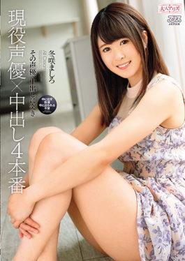 DVAJ-289 studio Alice Japan - Active Active Voice Actor × Cum Inside 4 Final Winter Blossoms