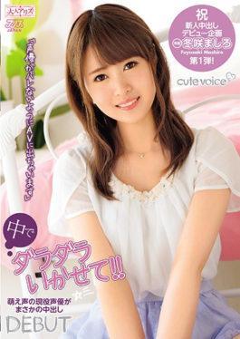 DVAJ-270 studio Alice Japan - Do Not Let It Fall Inside! ! Fuyuki Sanro