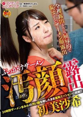 INDI-007 studio Amateur Indies - Bukkake Semen Kitanakao Exposed HatsuMisa Nozomi
