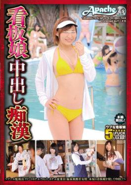 AP-478 studio Apache (Demand) - Signboard Girl Cum Shot Masochist ~ Pool Surveillant · Resort Hotel