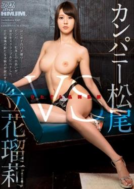 DVAJ-185 studio Alice Japan - Earnestly Self-interest Company Matsuo Vs Tachibana Ruri