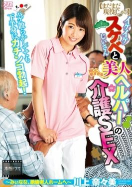 DVAJ-171 studio Alice Japan - [ s Still Active! ]Ikeike Lascivious Old Man And The Nursing Sex  Myin