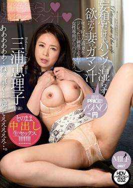 MUML-032 studio ANNEX (Mugon)/HERO - Gaman Juice Of Greed Blur Wife To Wet The Pants In The Delusion