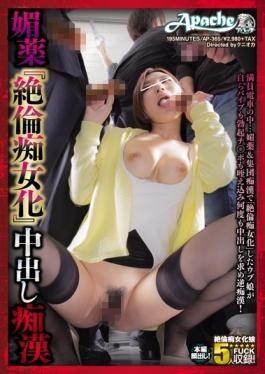 AP-365 studio Apache (Demand) - Aphrodisiac Unequaled Slut Of Pies Molester