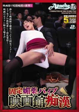 AP-366 studio Apache (Demand) - Fixed Aphrodisiac Vibe Cinema Molester